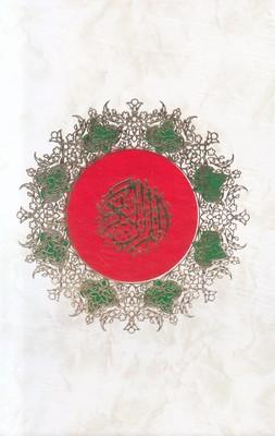 تصویر قرآن کریم 2 (قابدار)