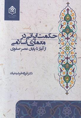 تصویر حکمت ایرانی در معماری اسلامی
