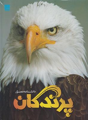تصویر دانشنامه مصور پرندگان