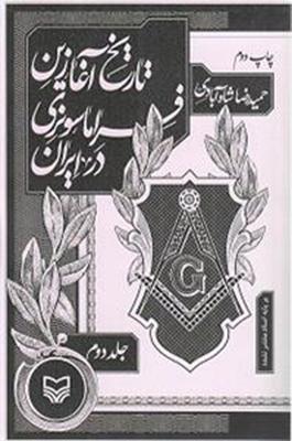 تصویر تاریخ آغازین فراماسونری در ایران جلد2