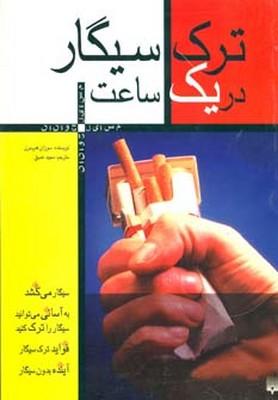تصویر مسایل جوانان (ترک سیگار در 1 ساعت)