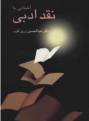 تصویر آشنایی با نقد ادبی