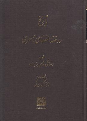 تصویر تاریخ روضه الصفای ناصری جلد12