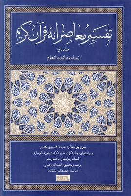 تصویر تفسیر معاصرانه قرآن کریم (جلد دوم)