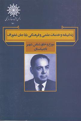 تصویر زندگی نامه استاد بابا جان غفوراف