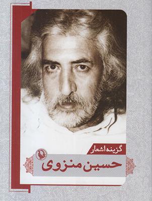 تصویر گزینه اشعار حسین منزوی(جیبی)