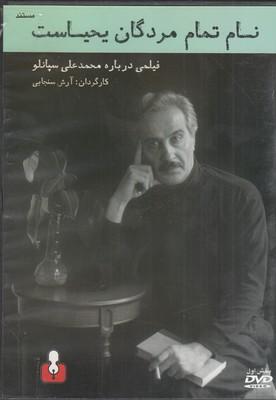 تصویر  مستند نام تمام مردگان یحیاست (سی دی)
