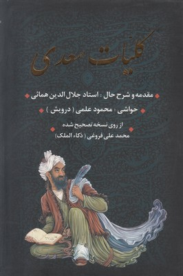 تصویر کلیات سعدی (قابدار)