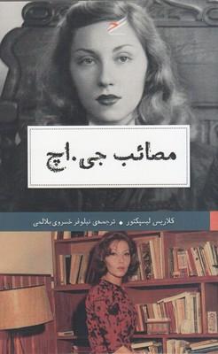 تصویر مصائب جی.اچ
