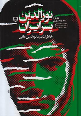 تصویر نورالدین پسر ایران