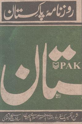 تصویر روزنامه پاکستان