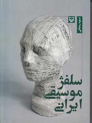 سلفژ موسیقی ایرانی