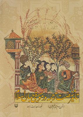 تصویر تاثیر نهضت ترجمه در موسیقی جهان اسلام