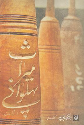 تصویر میراث پهلوانی در خراسان