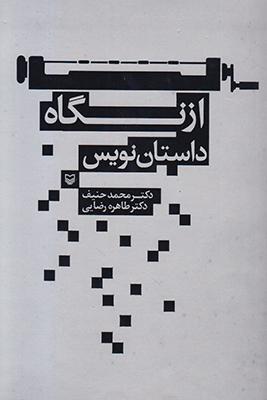 تصویر از نگاه داستان نویس