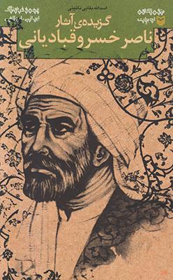تصویر گزیدهی آثار ناصر خسرو قبادیانی