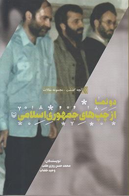 تصویر دو نما از چپ های جمهوری اسلامی