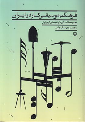 تصویر فرهنگ موسیقی کار در ایران