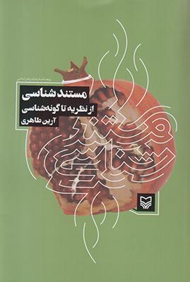 تصویر مستند شناسی
