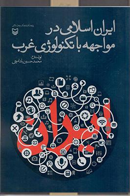 تصویر ایران اسلامی در مواجهه با تکنولوژی غرب