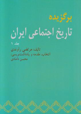 تصویر برگزیده تاریخ اجتماعی ایران جلد اول