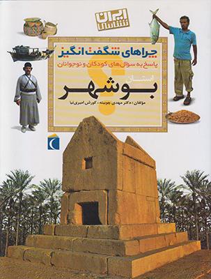 تصویر چراهای شگفت انگیز(استان بوشهر)
