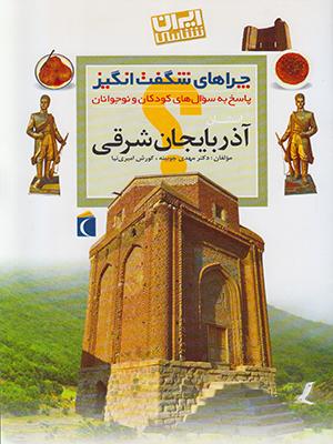 تصویر چراهای شگفت انگیز(استان آذربایجان شرقی)