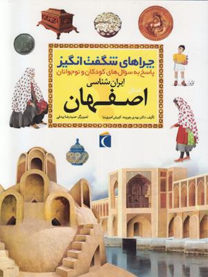 چراهای شگفت انگیز(استان اصفهان)