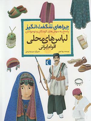 تصویر چراهای شگفت انگیز لباس های محلی اقوام ایرانی