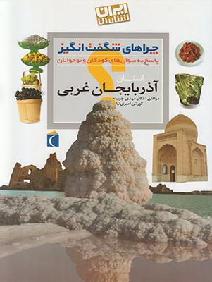 تصویر چراهای شگفت انگیز(استان آذربایجان غربی)