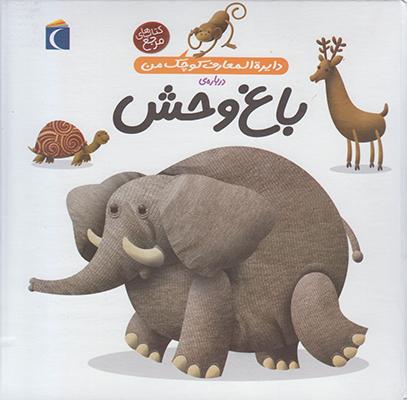 تصویر دایره المعارف کوچک من22 باغ وحش