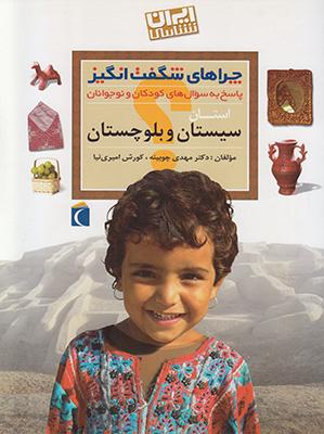 تصویر چراهای شگفت انگیز(استان سیستان و بلوچستان)