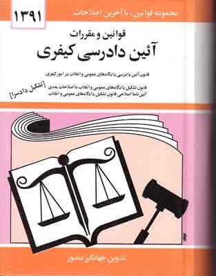 تصویر قوانین و مقررات آئین دادرسی کیفری 98