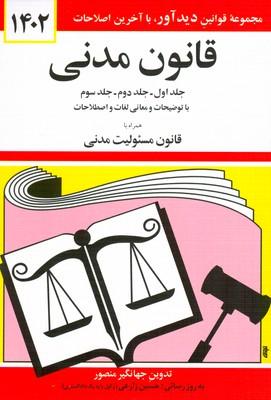تصویر قانون مدنی 1399