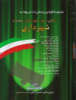 تصویر مجموعه قوانین و مقررات مربوط به استان شهر شهرستان روستا و شهرداری97