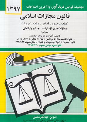 تصویر قانون مجازات اسلامی 1399