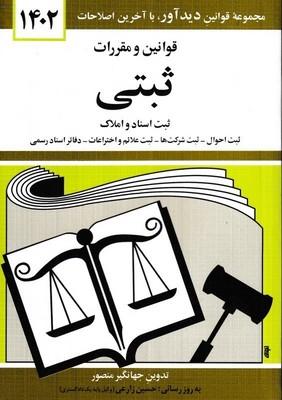 تصویر قوانین و مقررات ثبتی 98
