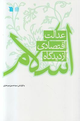 تصویر عدالت اقتصادی از دیدگاه اسلام