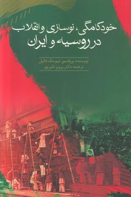تصویر خودکامگی نوسازی و انقلاب در روسیه و ایران