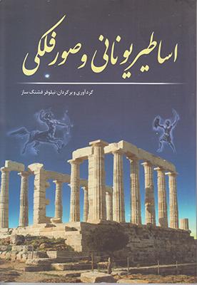 تصویر اساطیر یونانی و صورفلکی