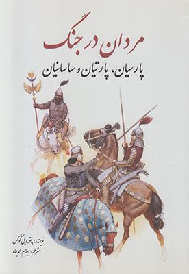 تصویر مردان در جنگ (پارسیان پارتیان و ساسانیان)