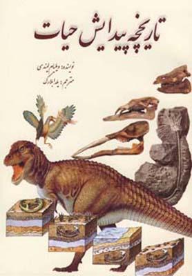 تصویر تاریخچه پیدایش حیات