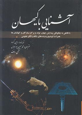 تصویر آشنایی با کیهان