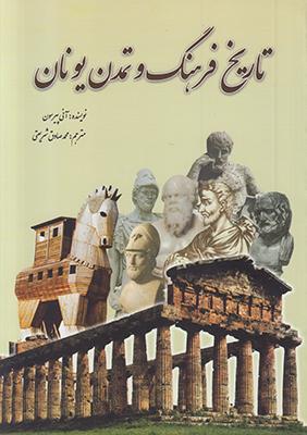 تصویر تاریخ فرهنگ و تمدن یونان