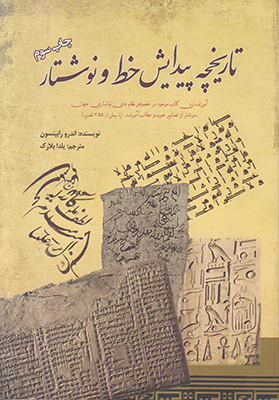 تصویر تاریخچه پیدایش خط و نوشتار
