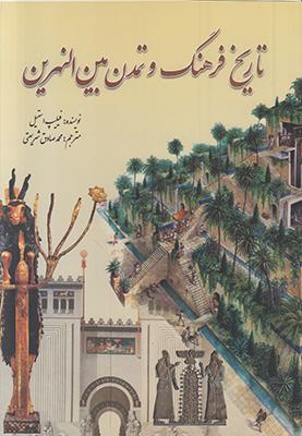 تصویر تاریخ فرهنگ و تمدن بین النهرین