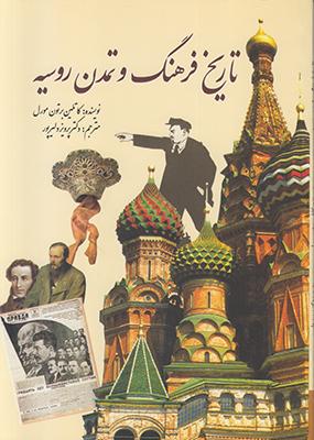 تصویر تاریخ فرهنگ و تمدن روسیه