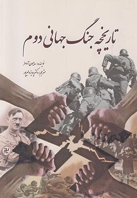 تصویر تاریخچه جنگ جهانی دوم