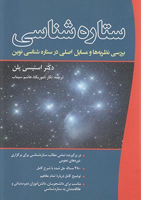 ستاره شناسی