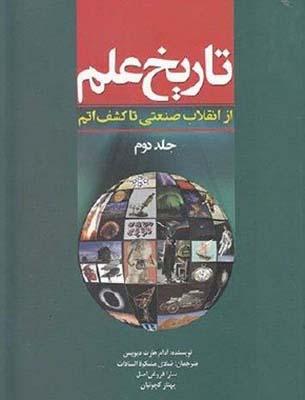 تصویر تاریخ علم جلد دوم